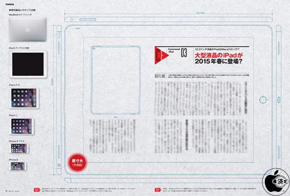 В сети появилась схема iPad Air Plus с диагональю 12,2 дюйма