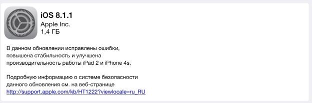 Apple выпустила обновление iOS 8.1.1
