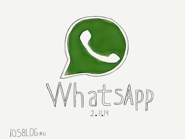 WhatsApp выпустило обновление с поддержкой iPhone 6/6 Plus