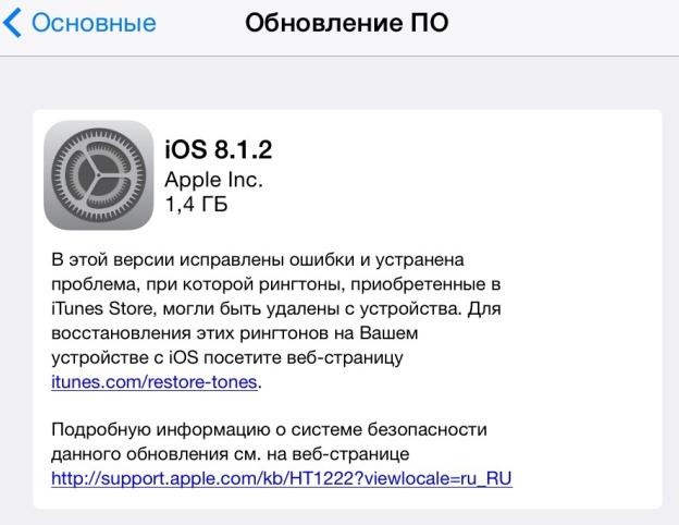 Apple выпустила обновление iOS 8.1.2