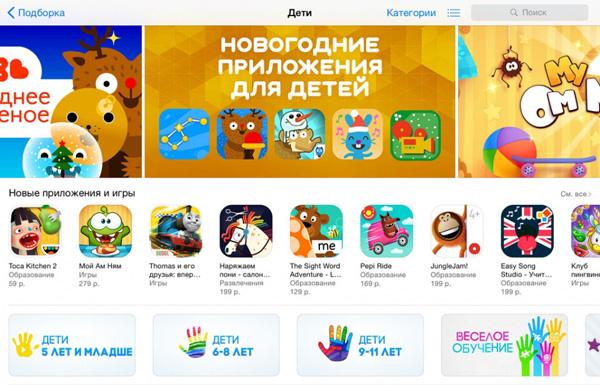 Теперь и дети могут найти в App Store раздел для себя