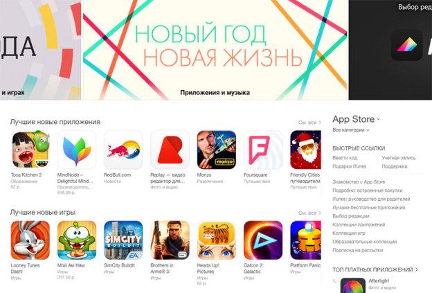 Apple в очередной раз поменяет цены в App Store в РФ
