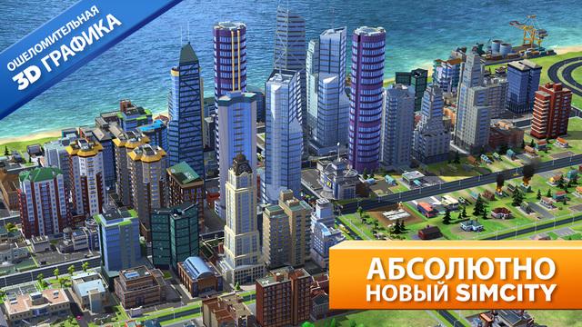 новый SimCity