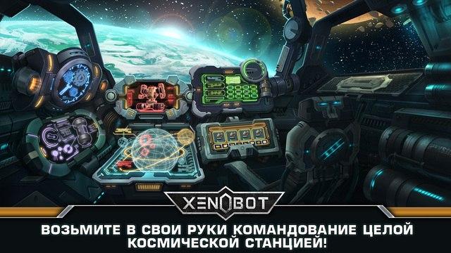 Xenobot Online