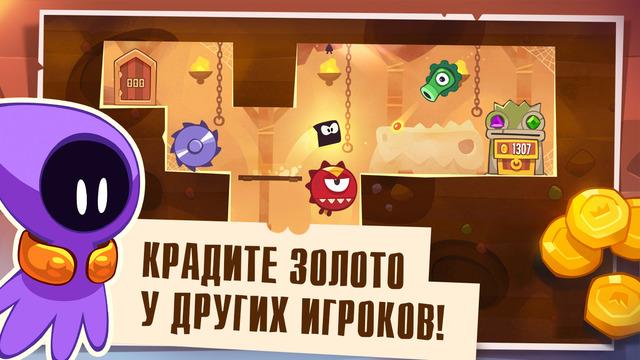 King of Thieves на андроид [+мод много денег и сфер]