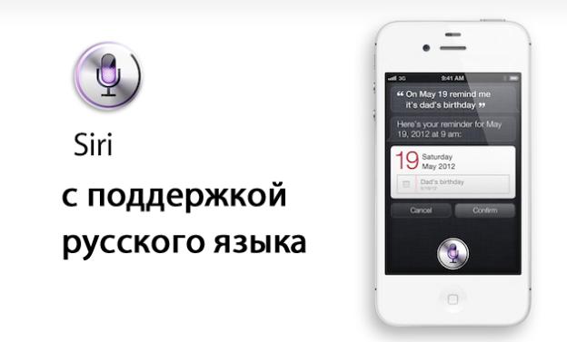 Как Siri сможет помочь вернуть iPad или iPhone законному владельцу