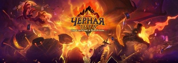Heartstone: Черная Гора