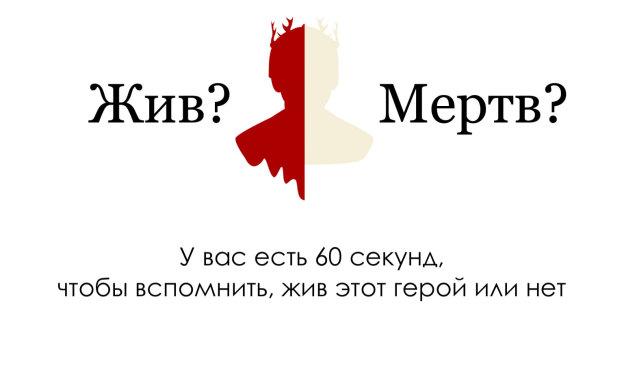 """Жив? Мертв? Викторина по сериалу """"Игра Престолов"""""""