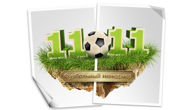 Футбольный менеджер 11х11