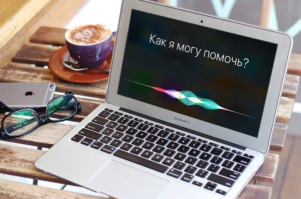 Siri на MacOS