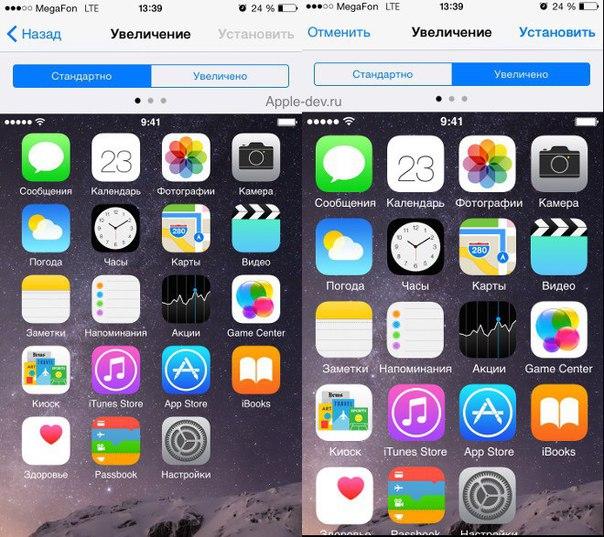 Как сделать иконки крупнее на айфоне