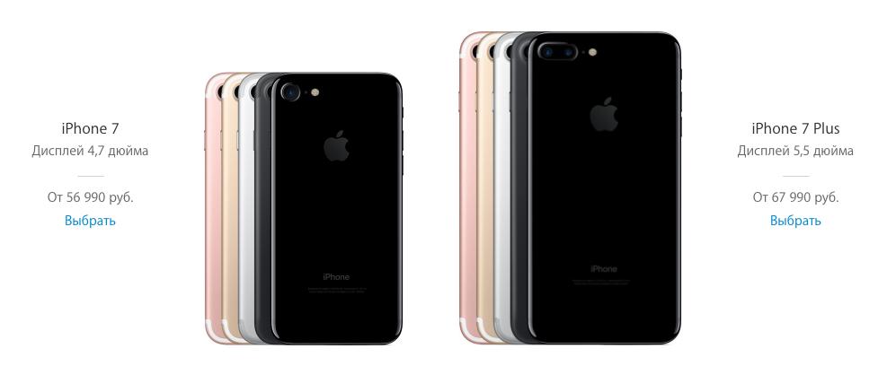 Цены на iPhone 7 в России