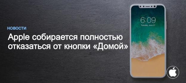 Apple собирается полностью отказаться от кнопки «Домой».