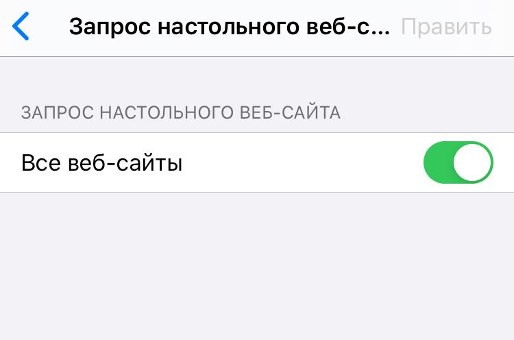 Show_desktop_sites_iPhone-750x496