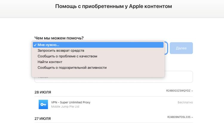 report_a_problem_apple-750x413